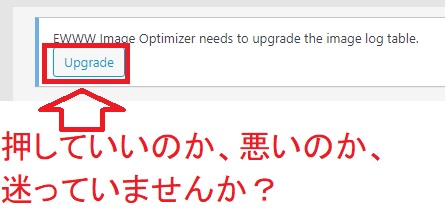 EWWW Image Optimizer needs to upgrade the image log tableって何?